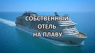 Путешествия на лайнере - да легко !!!