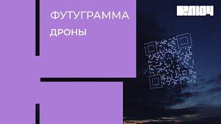 ФУТУГРАММА ДРОНЫ шоу дронов FPV квадрокоптеры спасают жизни Технологии будущего в России 2021