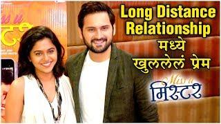 Miss U Mister |'Long Distance Relationshipमध्ये खुललेलं प्रेम' | Siddharth C & Mrunmayee D