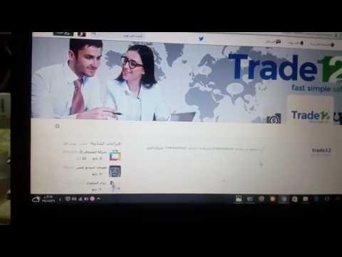 احذر|-احتيال-شركة-trade12-على-عملائها