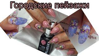 городские пейзажи в дизайне ногтей коррекция нарощенных ногтей гель лак и маникюр