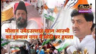 मौलान उबैदउल्लाह खान आज़्मी   का इक़्बाल नगर में मोदी पर हमला