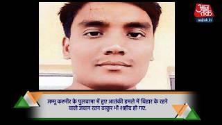 शहीद रतन को जूस बेचकर पिता ने बनाया CRPF जवान, आतंकियों ने ली जान