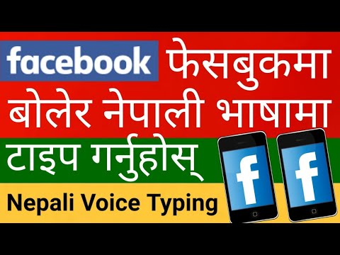 How To Use Google Voice Typing in Nepali in Mobile | Google Keyboard Tips in Nepali