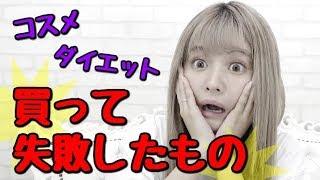 買って失敗した…😭コスメ&ダイエットグッズ紹介!