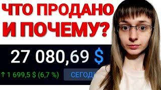 Какие акции я купила и какие продала на фондовом рынке? Инвестиционный портфель  Тинькофф инвестиции