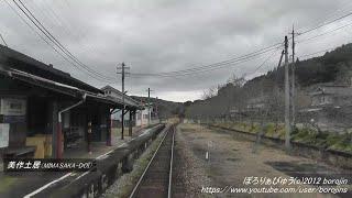 姫新線12(林野→佐用~rear window view)