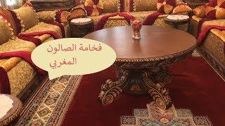 فخامة الصالون المغربي الاصيل..//..جولة في صالون ماما