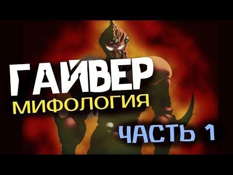 """""""ГАЙВЕР"""" : МИФОЛОГИЯ (ЧАСТЬ 1) – ИСТОРИЯ АЛКАНФЕЛЯ…."""