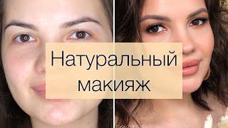 Макияж натуральный для девушек натурального типажа не яркий макияж летний макияж natural makeup