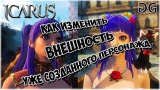 icarus: как изменить внешность уже созданного персонажа