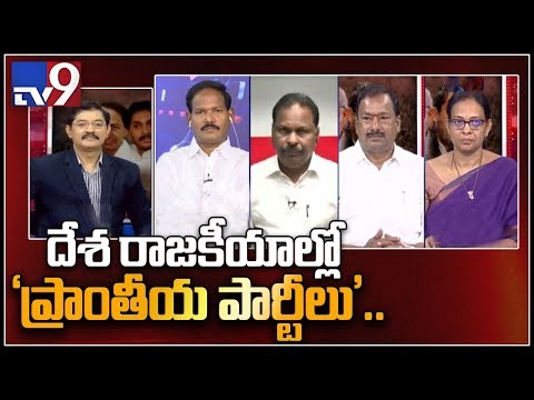 Impact of Regional political parties in Indian politics    Election Watch - TV9