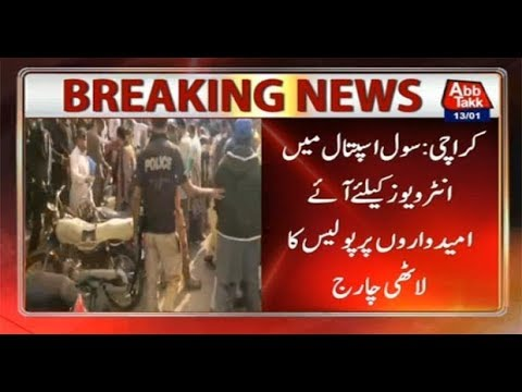 Police Baton-charge Interviewees At Karachi's Civil Hospital