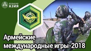 Армейские международные игры-2018: о война, ты — спорт!