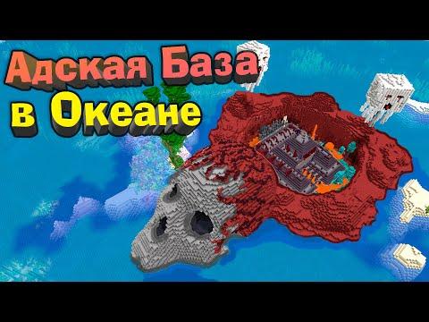 Я ПЕРЕНЁС АД В ОБЫЧНЫЙ МАЙНКРАФТ МИР - Minecraft 1.16.4 #58