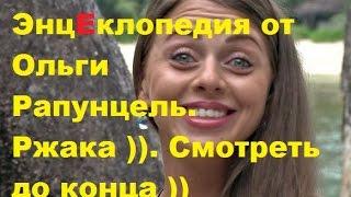 ДОМ 2. Энциклопедия от Ольги Рапунцель. Ржака )). Смотреть до конца ))
