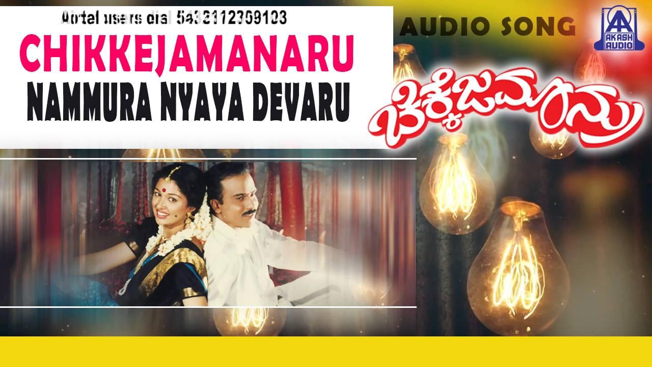 Nammura Nyaya Devaru Lyrics - Chikkejamanru| Mano, K. S. Chithra|Selflyrics