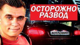 РАЗВОДИЛА МАКСИМ КОТЛОВКИН\ОБМАН НА 80 МЛН\СТИМУЛЯТОРЖИЗНИ