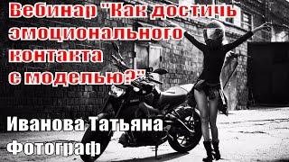 Вебинар Ивановой Татьяны | Как достичь эмоционального контакта с моделью