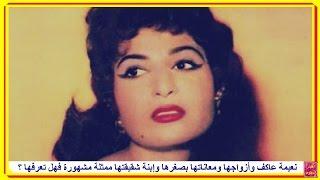 نعيمة عاكف.. لاعبة سيرك لمعت في السينما.. وفشلت في الزواج.. وقتلها السرطان