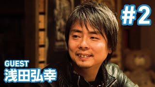 [第3夜 #2]『大山さん』Guest: 浅田弘幸