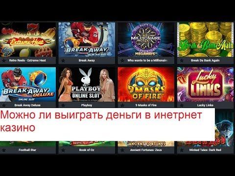 Выиграть в интернет казино реальные деньги риво казино