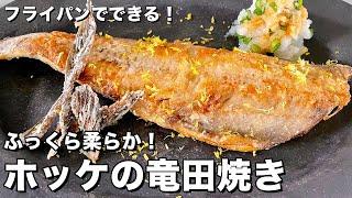 ホッケの竜田焼き|Koh Kentetsu Kitchen【料理研究家コウケンテツ公式チャンネル】さんのレシピ書き起こし