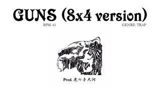 虎の子 大河オリジナルバトルビート:GUNS 8小節4本VERSION thumbnail