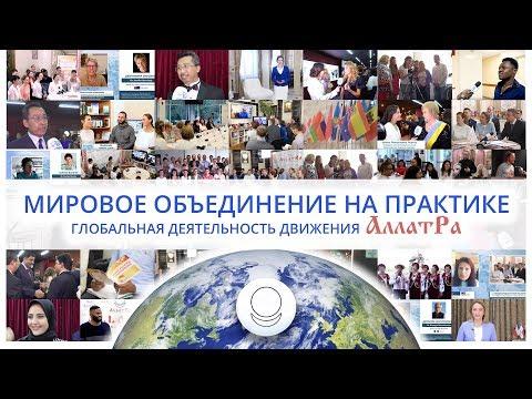 МИРОВОЕ ОБЪЕДИНЕНИЕ НА ПРАКТИКЕ. Глобальная деятельность Движения АЛЛАТРА. Добрые Новости 81