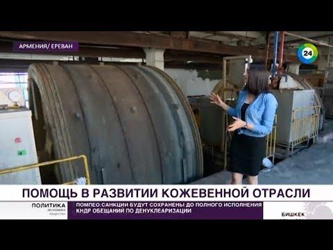 Безотходное производство: в Армении снова заработал кожевенный завод