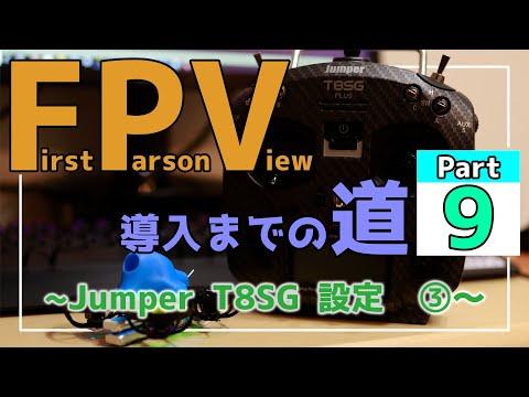 """Фото 【FPVドローン】Jumper T8SG PLUS Max/Min値 設定解説【How to setup Max/Min """"Jumper T8SG PLUS""""】"""