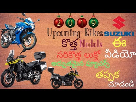 SUZUKI  Upcoming Bikes KATANA,Gixxer,V Strom  Specs &  Launch Date & Price In Telugu