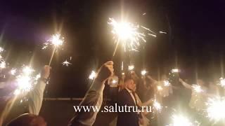 видео 5 идей для эффектного завершения свадебного вечера