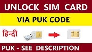 UNLOCK SIM CARD USING PUK NUMBER || GET YOUR SIM CARD'S PUK NUMBER  ||