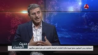 تحقيق اسيوشيتد برس : كيف يعمل الحوثيون  على تسييس الكوليرا | حديث المساء