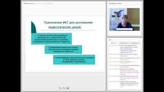 Использование современных технологий, методов и приемов обучения в условиях введения ФГОС. Часть 5