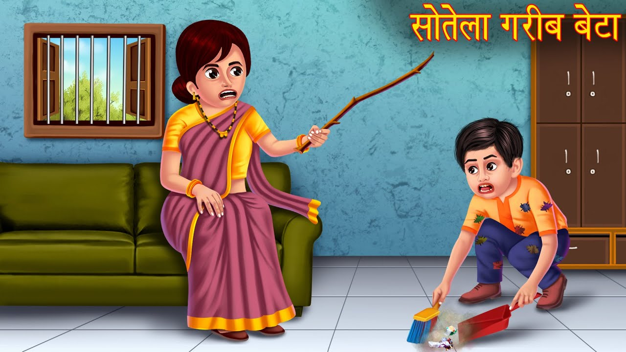 सौतेला गरीब बेटा | Cruel Step Mother | Moral Stories in Hindi | Hindi Kahaniya | Stories in Hindi