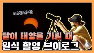 달이 태양을 가리는 날?, 일식 촬영 브이로그 | DS…