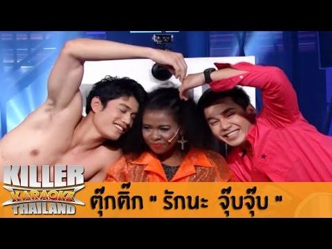 "Killer Karaoke Thailand - ตุ๊กติ๊ก ""รักนะ..จุ๊บจุ๊บ"" 28-10-13"