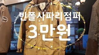 유튜브하는 50대 구제 아줌마 20.10.14오늘의신상…