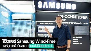 [spin9] รีวิวแอร์ Samsung Wind-Free แอร์ยุคใหม่ เย็นสบาย แบบไม่มีลมปะทะตัว