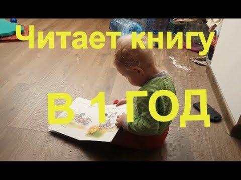 Ребенок читает книгу В 1 ГОД