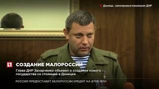 Александр Захарченко провозгласил образование нового государства   Малороссия