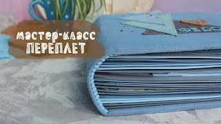 �������� ���� МАСТЕР-КЛАСС   Переплёт   СКРАПБУКИНГ ������