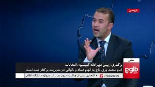 MEHWAR: Warimach Dismissal Discussed