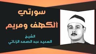 تلاوة نقية للشيخ السعيد عبد الصمد الزناتي ما تيسر من سورتي الكهف ومريم