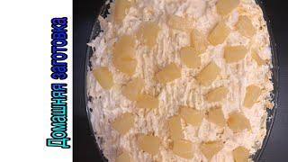 Салат с ананасами, курицей, грибами и сыром (очень вкусный) эпизод №198