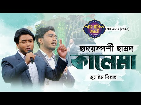 হৃদয়স্পর্শী হামদ | কালেমা | Alokito Geani 7th Season | Munaem Billah | আলোচিত নাশিদ KALIMAH