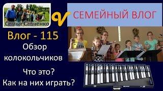 """#Влог 115 Обзор: Колокольчики """"Тон Чаймс"""" Как на них играть? #музыка многодетная семья Савченко"""