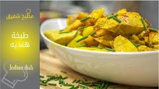 مطبخ شفيق - طبخه هندية - Indian Dish